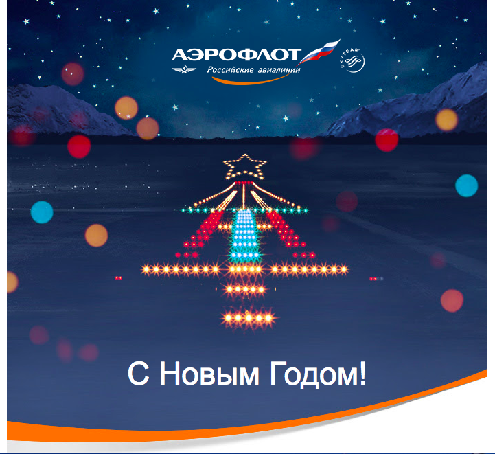 aeroflot-christmas